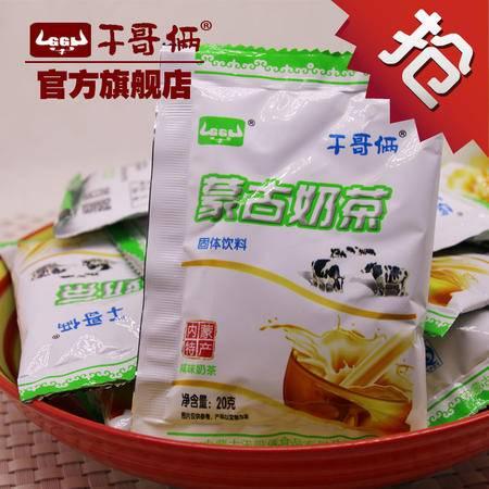 干哥俩内蒙古奶茶 咸味 甜味奶茶粉400克袋装速溶批发奶茶味奶茶