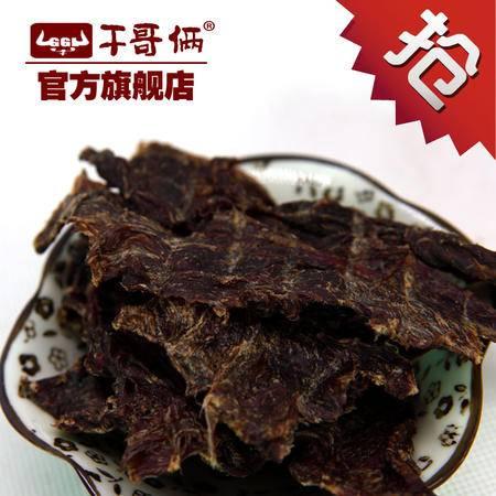 干哥俩牛肉干内蒙古牛肉干特产超干片 100G 自然风干清真食品