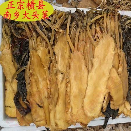 横县特产大头菜