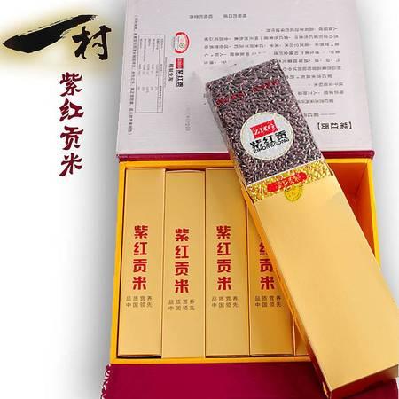 紫红贡江西萍乡特产3000g紫红贡米武功山有机紫红米一村食品优质高钙优质大米企事业单位员工福利礼品