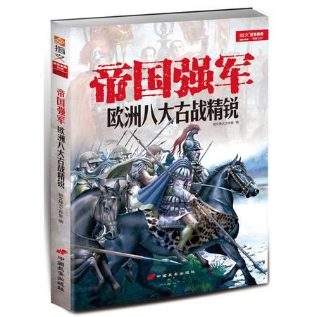 战争事典特辑021:《帝国强军:欧洲八大古战精锐》