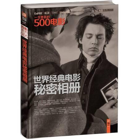《一生要看的500电影》:世界经典电影秘密相册【精装】
