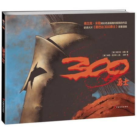 美漫迷必读!弗兰克·米勒经典彩色漫画《300勇士》精装超大开本