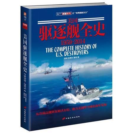 《美国驱逐舰全史 1959-2014》(下卷)见证美利坚的海洋之梦!