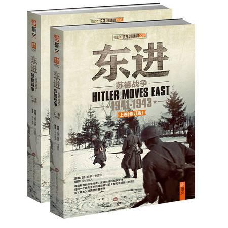 《东进:苏德战争 1941-1943》(套装共两册)