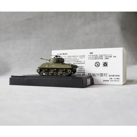 【指文模型】72256 M4sherman  M4谢尔曼坦克