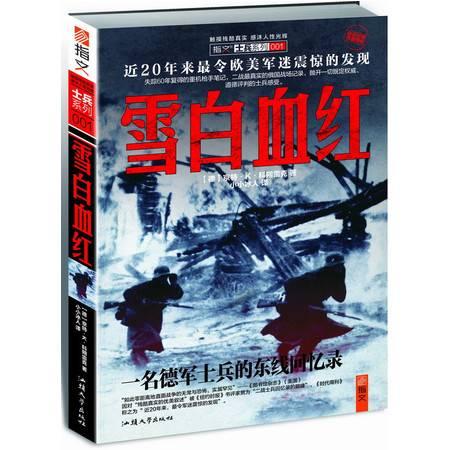 《雪白血红:一名德军士兵的东线回忆录》(修订版)国内 首 次公开