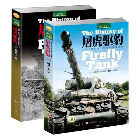 """【现货】屠虎驱豹:英国""""萤火虫""""中型坦克技战史(上下册)"""