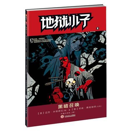 《地狱小子8:黑暗召唤》奇幻美漫 全国首发!