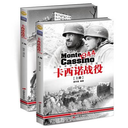 指文图书《卡西诺战役1944:从冬季防线到罗马城下》(上下册)