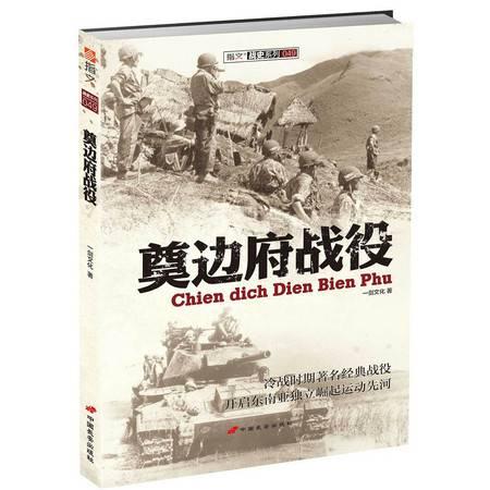 《奠边府战役》抗法战争传奇,中国援助下的越南立国之战!