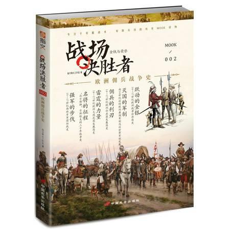 战场决胜者002《金钱与荣誉:欧洲佣兵战争史》
