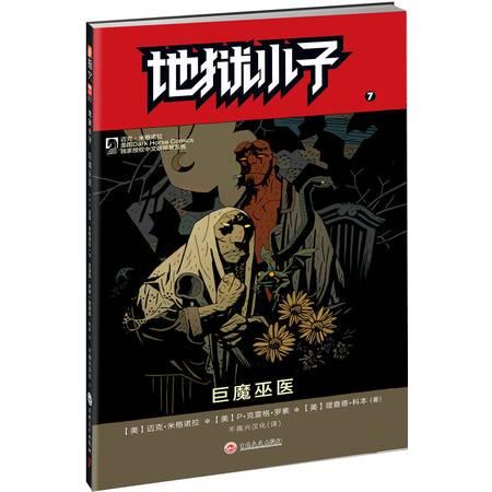 《地狱小子7:巨魔巫医》奇幻美漫 全国首发!