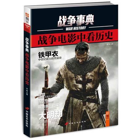 战争事典特辑002:《战争电影中看历史》不容错过的电影中的历史