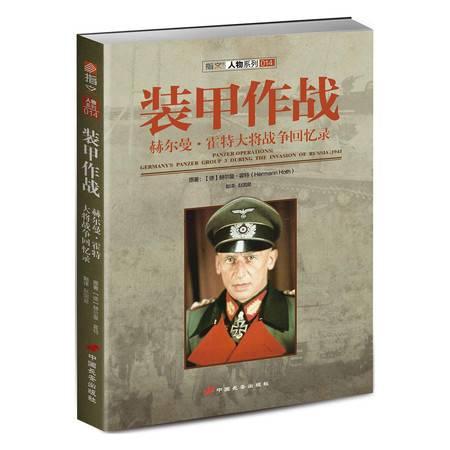 【现货】《装甲作战:赫尔曼·霍特大将战争回忆录》