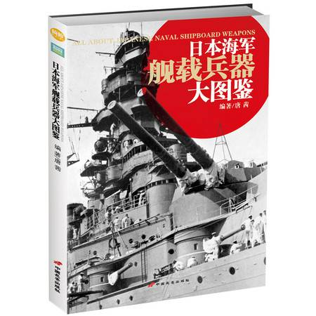 《日本海军舰载兵器大图鉴》珍稀史料及装备数据国内 首 次披露!