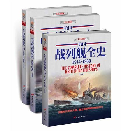 【指文图书】《英国战列舰全史》(上中下册)