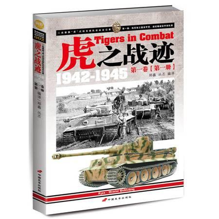 指文精品——《虎之战迹:1942-1945》第 一 卷(第 一 册)