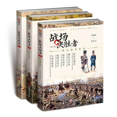 【现货】指文MOOK系列之战场决胜者套装(1、2、3册装)