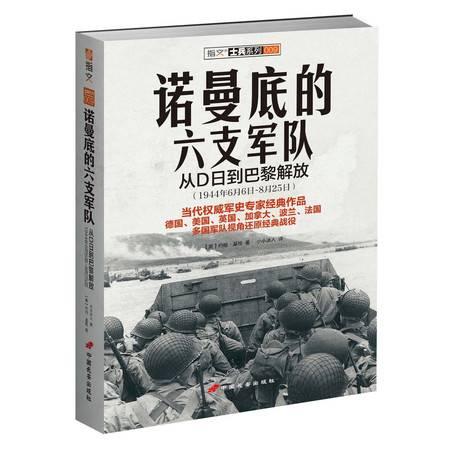 《诺曼底的六支军队》经典权威!权威军史专家约翰·基根作品。