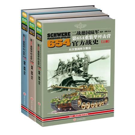 【现货】《二战德国陆军第654重装甲歼击营官方战史》(三册)