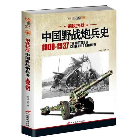 【指文图书】《钢铁抗战:中国野战炮兵史 1900-1937》