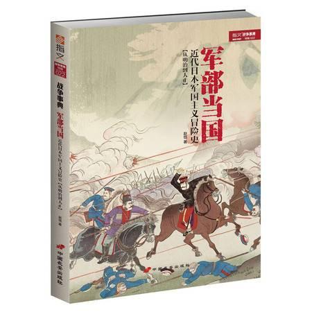 战争事典特辑022《军部当国:近代日本军国主义冒险史》
