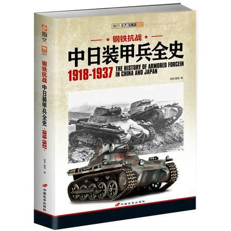 《钢铁抗战:中日装甲兵全史 1918-1937》呈现抗日装甲力量