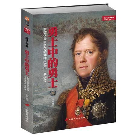 特辑016《勇士中的勇士:拿破仑最富争议的元帅米歇尔·奈伊传》