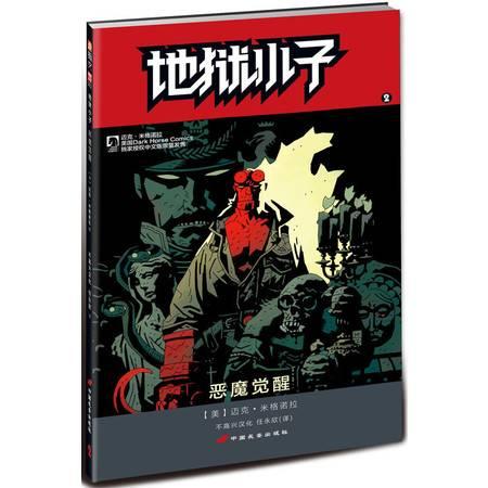《地狱小子2:恶魔觉醒》迈克•米格诺拉 奇幻美漫 全国首发!