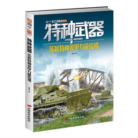 《特种武器:苏联特种装甲力量拾遗》解读经典装备后的历史故事!