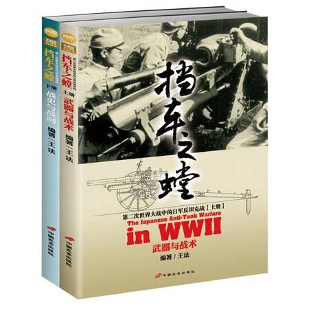 指文图书《挡车之螳:第二次世界大战中的日军反坦克战》(上下册)