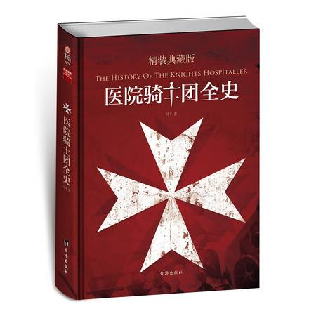 【精装】战争事典特辑010:《医院骑士团全史》限量典藏版!