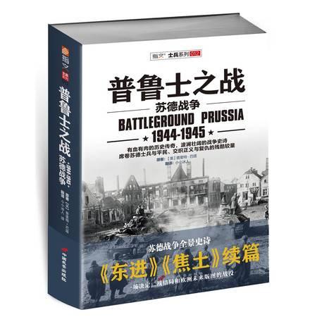 《普鲁士之战:1944-1945》:《东进》《焦土》续篇!