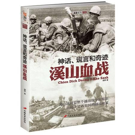 《神话、谎言和奇迹:溪山血战》:首部越美双方视角的越南战争!