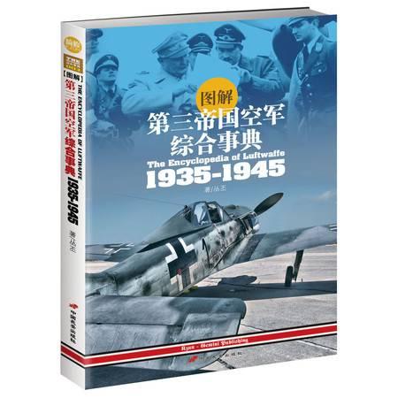 图解第三帝国空军综合事典1935-1945》全面展示德国空军兴衰荣辱