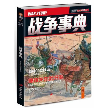 《战争事典007》 秦赵争霸 拜占庭帝国战神 迦太基名将汉尼拔