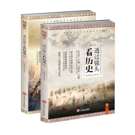【指文】透过镜头看历史(1、2册)呈现比影视更精彩的历史本身!