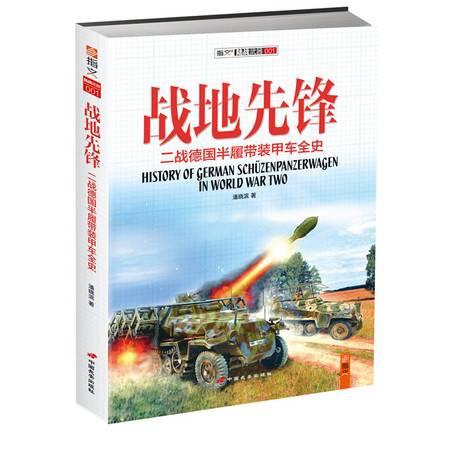 《战地先锋:二战德国半履带装甲车全史》权威系统的图文资料!