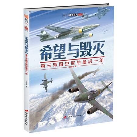 【10/27手机下单立减28元】《希望与毁灭:第三帝国空军的最后一年》