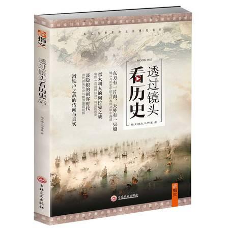 【现货】《透过镜头看历史002》其实历史本身比影视更精彩!