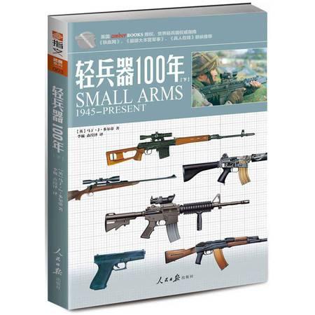《轻兵器100年》(下)世界轻兵器装备必备识别指南!!