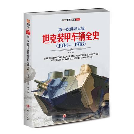 【指文图书】《第 一 次世界大战坦克装甲车辆全史1914—1918》