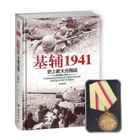 【精装】《基辅1941:史上最大的合围战》复刻保卫基辅奖章版!