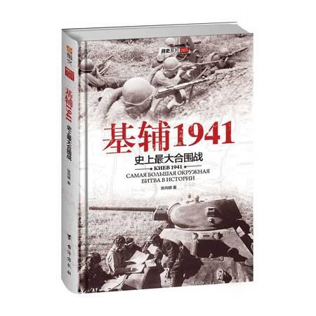 【精装】《基辅1941:史上最大的合围战》
