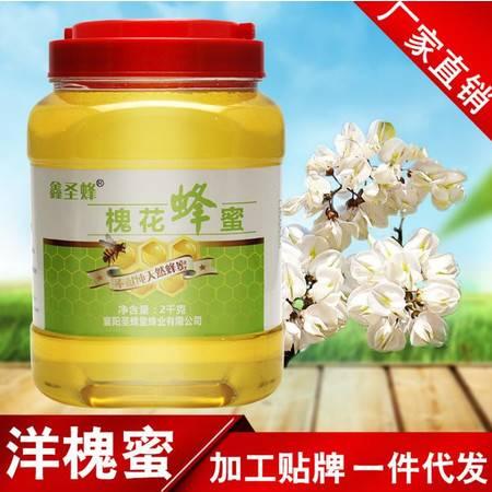 鑫圣蜂 秦岭产洋槐蜂蜜2000克
