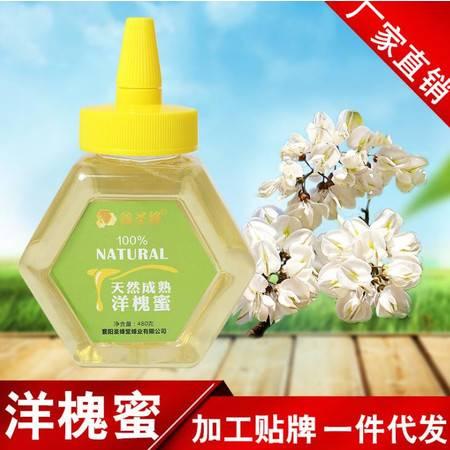 鑫圣蜂 天然成熟洋槐蜜480g野生农家自产精品