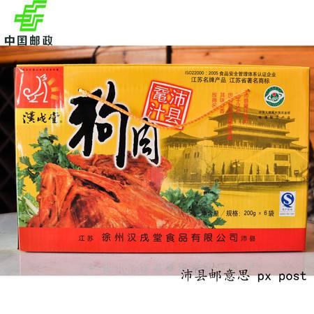 汉戌堂 鼋汁五香狗肉 正宗沛县特产 200g*6袋/盒 包邮
