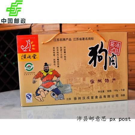 汉戌堂 鼋汁五香狗肉 正宗沛县特产 150g*6袋/盒 包邮