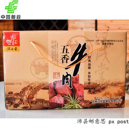 汉戌堂 沛县名产 五香枸杞牛肉 200g*6袋/盒 包邮